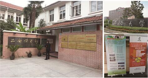 """韩国澳思托公司参加上海同济大学""""健康校园""""公益体检活动"""