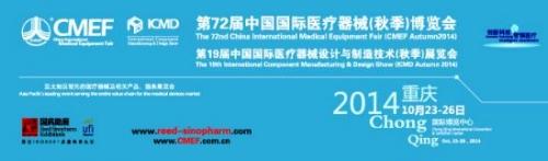 韩国澳思托公司将参加第72届中国国际医疗器械(秋季)博览会