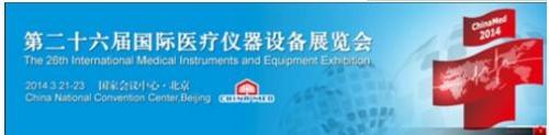 韩国澳思托公司将参加2014年第二十六届国际医疗仪器设备展览会
