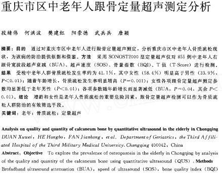 重庆市区中老年人跟骨定量超声测定分析