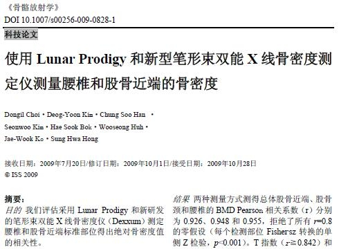 使用Lunar+Prodigy和新型笔形束双能X线骨密