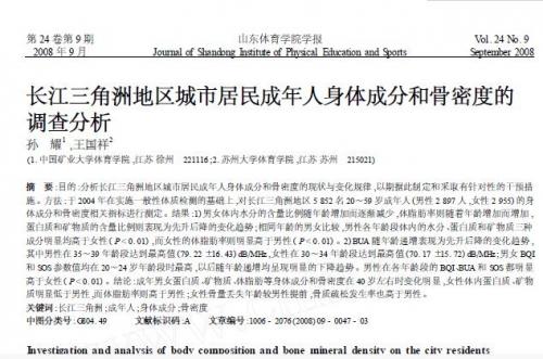 长江三角洲地区城市居民成年人身体成分和骨密度的调查分析