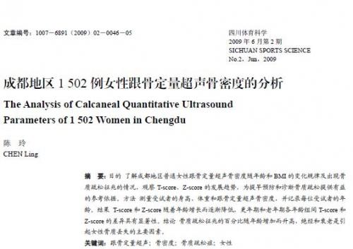 成都地区1502例女性跟骨定量超声骨密度的分析