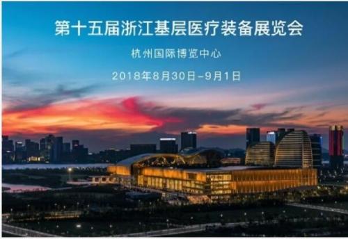 澳思托受邀参加2018年ZIMEX第十五届浙江基层医疗装备展览会