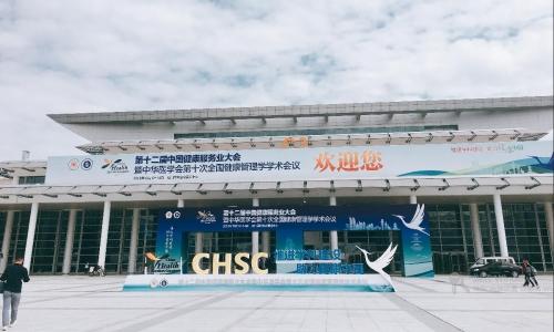 参展纪 || 2018第12届中国健康服务业大会 暨中华医学会第十次健康管理学学术会议